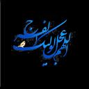تم اللهم عجل لولیک الفرج گولاکر