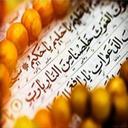 ختم دعای جوشن کبیر