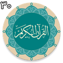 قرآن - جزء30