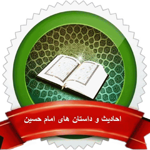 احادیث امام حسین ع داستان های امام