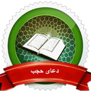 Prayer  Hajib  Audio Text