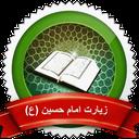زیارت امام حسین صوتی + متن
