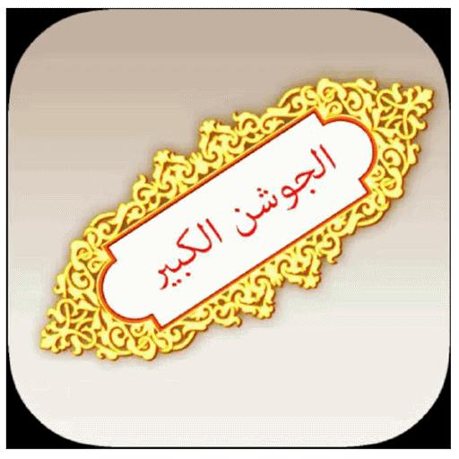دعای جوشن کبیر صوتی + متن و ترجمه