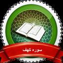 Surah Al-Kahf voice text virtue