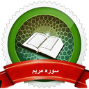 Sura Maryam Sonic + Text and Virtue
