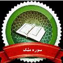 Sura Molk Souti  Text and Virtue
