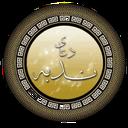 دعای ندبه صوتی + متن