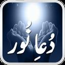 دعای نور صوتی + متن و فضیلت