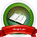 Surah Yusuf voice text virtue