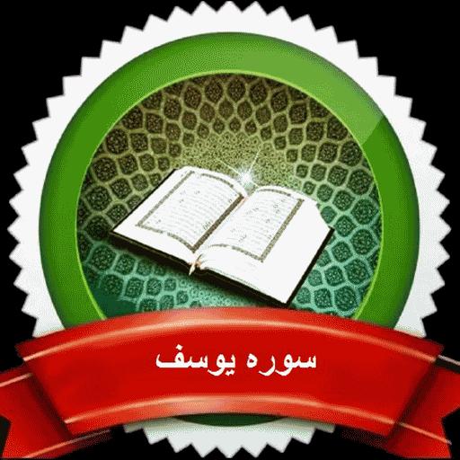 قران سوره یوسف صوتی + متن و فضیلت