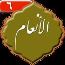 Surah Al-Anam