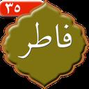 Surah fater