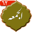 sureh_aljomea