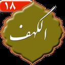 سوره الکهف