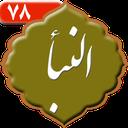 sureh_ alnabae