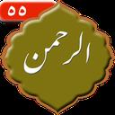 sureh_alrahman
