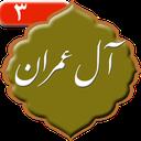 Surah Al-emran