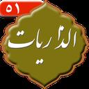 sureh_alzariat