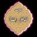 زیارت امام رضا