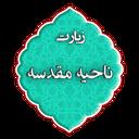 ziarat nahia moghadese
