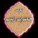 زیارت حضرت زینب