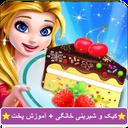 کیک و شیرینی خانگی + آموزش پخت