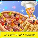 آموزش پیتزا + طرز تهیه خمیر و پنیر