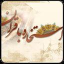 استخاره قرآنی ازدواج