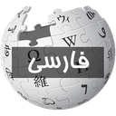 ویکی پدیا فارسی (غیررسمی)