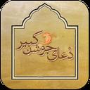 دعای جوشن کبیر(صوت+متن)