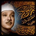 ترتیل قرآن با قرائت عبدالباسط