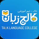 کالج زبان تاک