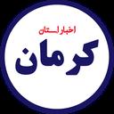 اخبار کرمان