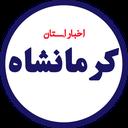 اخبار کرمانشاه