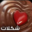 رمان شکلات