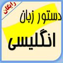 دستور زبان و گرامر زبان انگلیسی