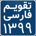Persian Calendar 99