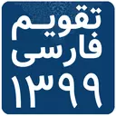 تقویم ایرانی | فارسی، میلادی و قمری