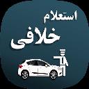 استعلام خلافی خودرو (پرداخت جریمه)