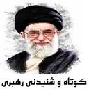 Sentences and listening Khamenei