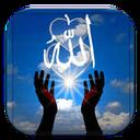 دعا های روزانه