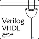 مرجع Verilog و VHDL