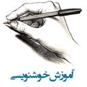 آموزش خوشنویسی(با خودکار - تضمینی)
