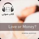 آموزش زبان - کتاب صوتی Love Or Mone