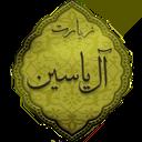 زیارت آل یاسین