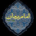 زیارت امام زمان روز جمعه