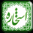 استخاره (قرآن-سرکتاب)