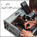 معرفی و عیب یابی سخت افزار رایانه