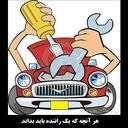 هر آنچه که یک راننده باید بداند