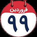 تقویم فارسی ۹۸ (ساده و کم حجم)
